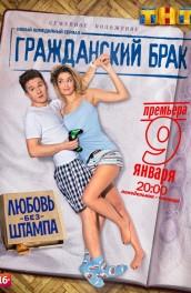 Постер сериала Гражданский брак